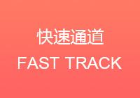 快速通道 Fast track